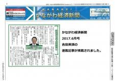 かながわ経済新聞 2017.6