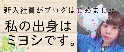 ミヨシ・ブログ