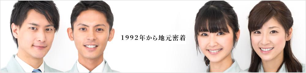 1992年から地元密着