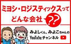 みよしくんとみよこちゃんのYouTubeチャンネル
